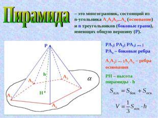 – это многогранник, состоящий из n-угольника А1А2А3...Аn (основание) и n треу