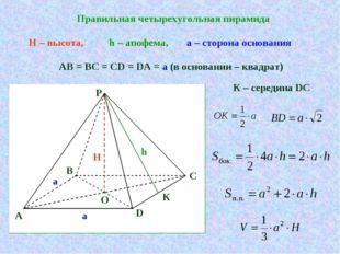 Правильная четырехугольная пирамида h – апофема, H – высота, AB = BC = CD = D