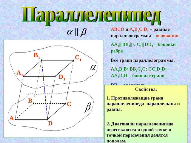 АВСD и A1B1C1D1 – равные параллелограммы – основания АА1|| ВВ1|| СС1|| DD1 –...