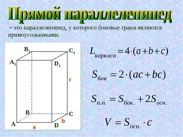 – это параллелепипед, у которого боковые грани являются прямоугольниками. А...