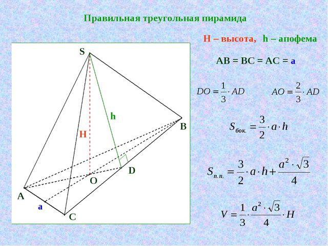 AB = BC = AC = a Правильная треугольная пирамида H – высота, h – апофема A O...