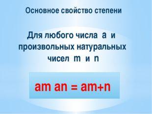 Основное свойство степени Для любого числа a и произвольных натуральных чисел