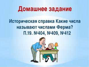 Домашнее задание Историческая справка Какие числа называют числами Ферма? П.
