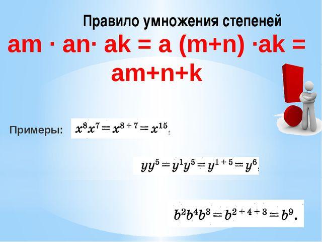 Правило умножения степеней am · an· ak = a (m+n) ·ak = am+n+k Примеры: