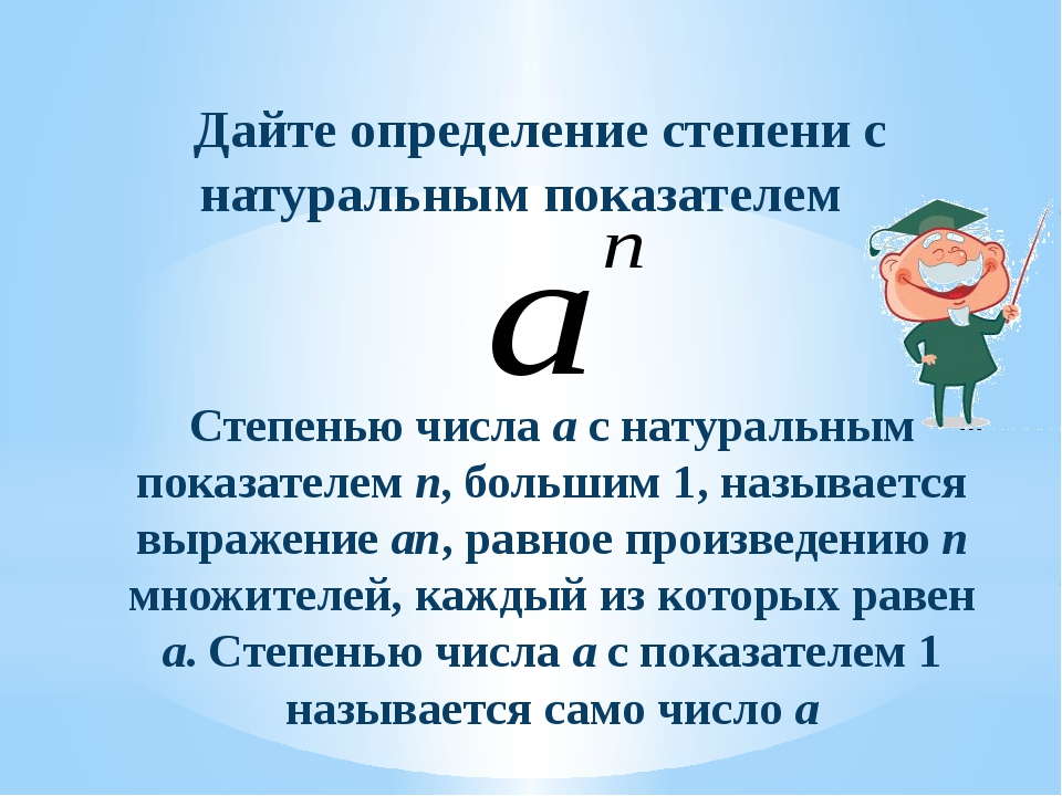 Дайте определение степени с натуральным показателем Степенью числа а с натур...