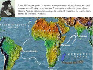 В мае 1500 года корабль португальского мореплавателя Диегу Диаша, который нап