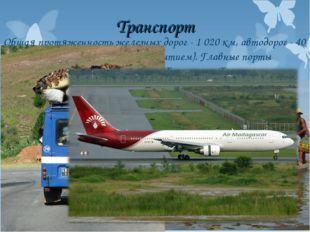 Транспорт Общая протяженность железных дорог - 1 020 км, автодорог - 40 000 к