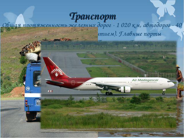 Транспорт Общая протяженность железных дорог - 1 020 км, автодорог - 40 000 к...
