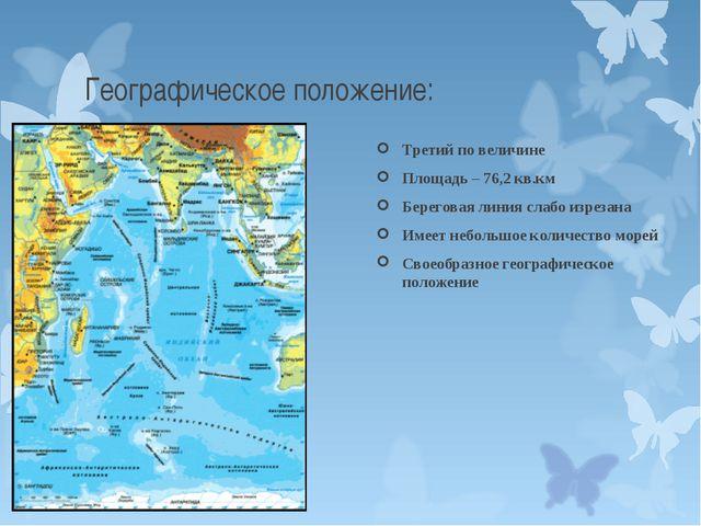 Географическое положение: Третий по величине Площадь – 76,2 кв.км Береговая л...