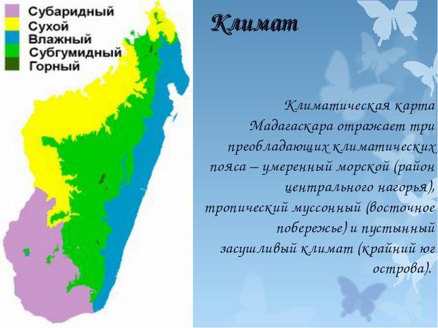 Климат Климатическая карта Мадагаскара отражает три преобладающих климатическ...