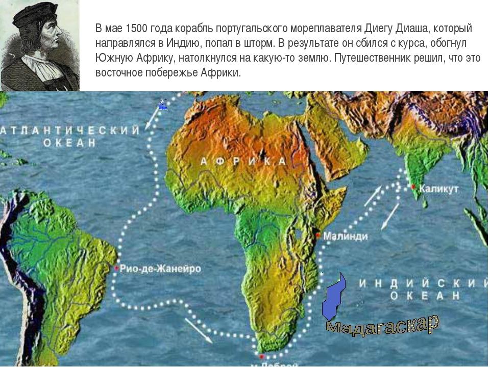 В мае 1500 года корабль португальского мореплавателя Диегу Диаша, который нап...