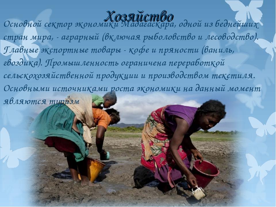 Хозяйство Основной сектор экономики Мадагаскара, одной из беднейших стран мир...