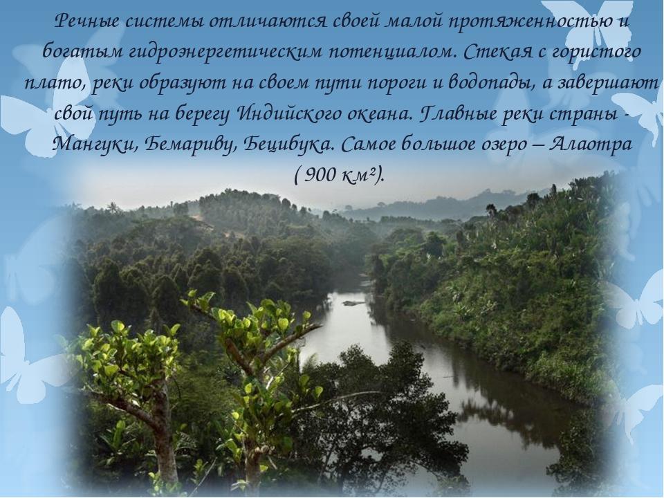 Речные системы отличаются своей малой протяженностью и богатым гидроэнергетич...