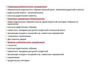 Структура родительского соуправления общешкольное родительское собрание (высш