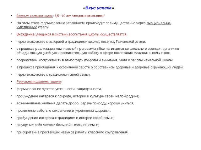 «Вкус успеха» Возраст воспитанников: 6,5 –10 лет /младшие школьники/ На этом...