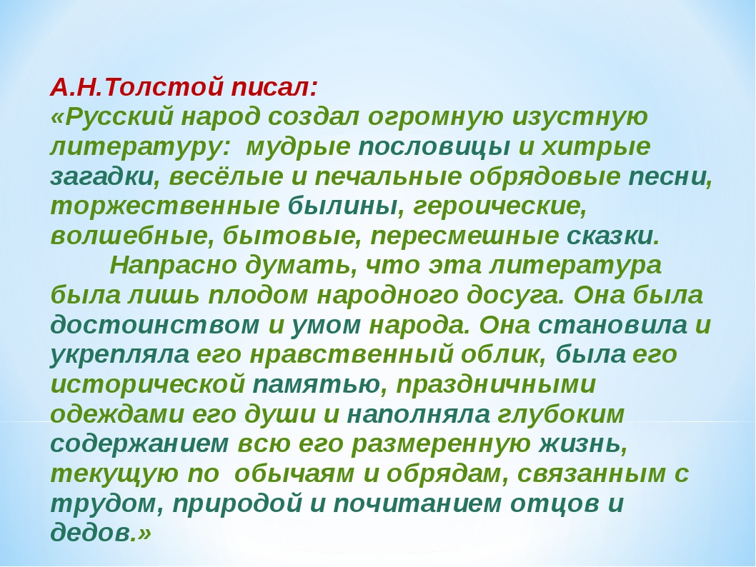 А.Н.Толстой писал: «Русский народ создал огромную изустную литературу: мудрые...