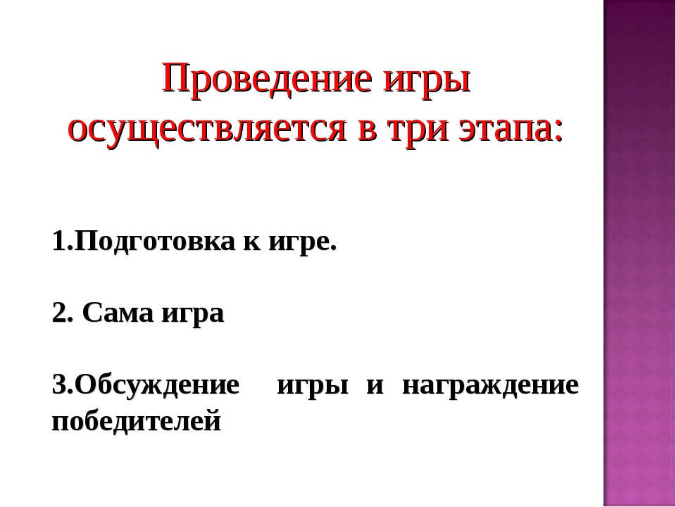 Проведение игры осуществляется в три этапа: Подготовка к игре. 2. Сама игра 3...
