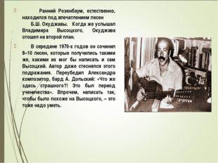 Ранний Розенбаум, естественно, находился под впечатлением песен Б.Ш. Окуджав
