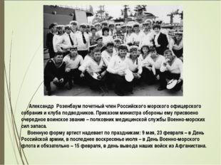Александр Розенбаум почетный член Российского морского офицерского собрания