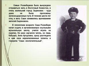 Семья Розенбаумов была вынуждена отправиться жить в Восточный Казахстан, в о
