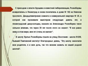 С приходом к власти Хрущева и известной либерализации, Розенбаумы возвратили