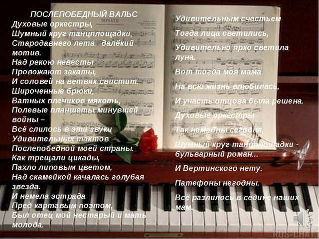 ПОСЛЕПОБЕДНЫЙ ВАЛЬС Духовые оркестры, Шумный круг танцплощадки, Стародавнего...