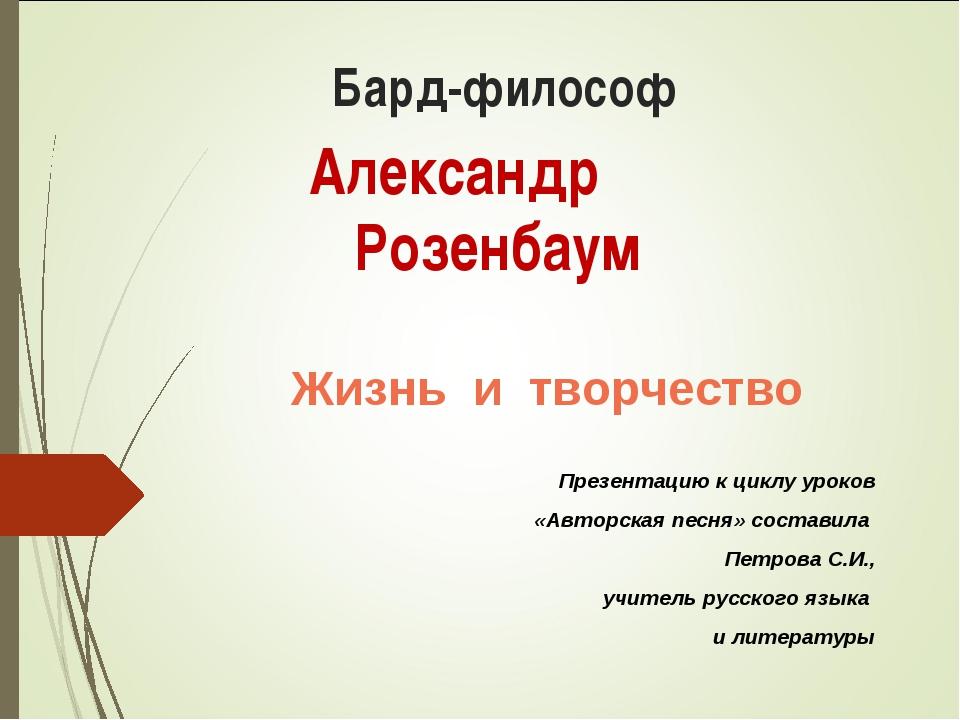 Бард-философ Александр Розенбаум Жизнь и творчество Презентацию к циклу уроко...