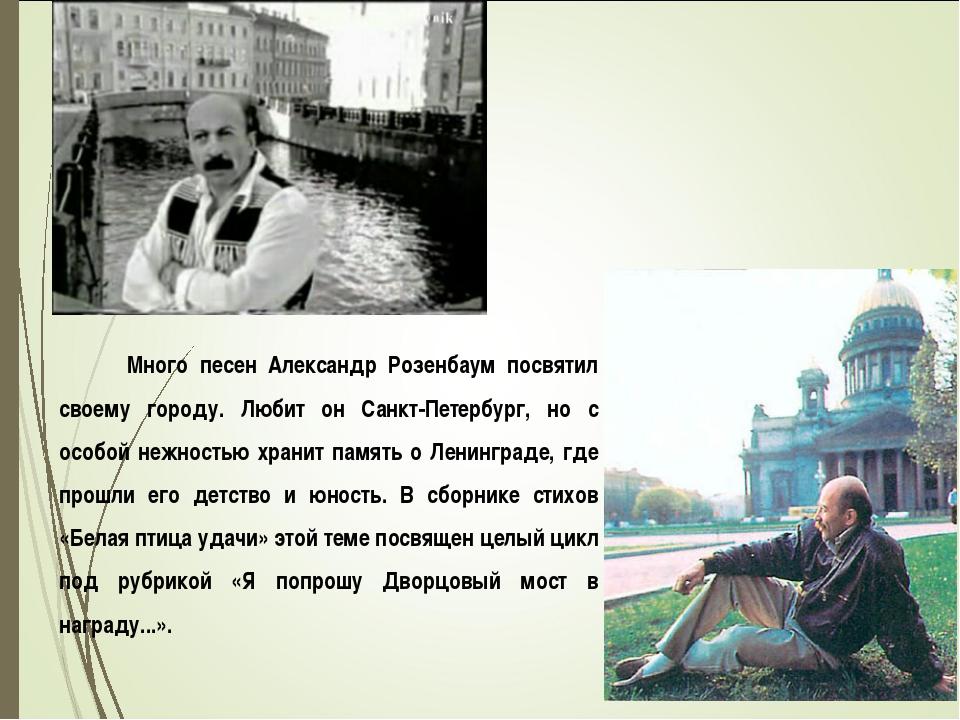 Много песен Александр Розенбаум посвятил своему городу. Любит он Санкт-Петер...