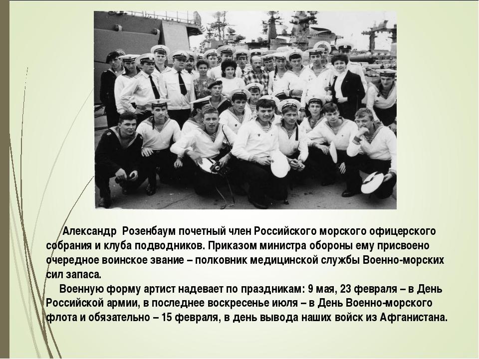 Александр Розенбаум почетный член Российского морского офицерского собрания...