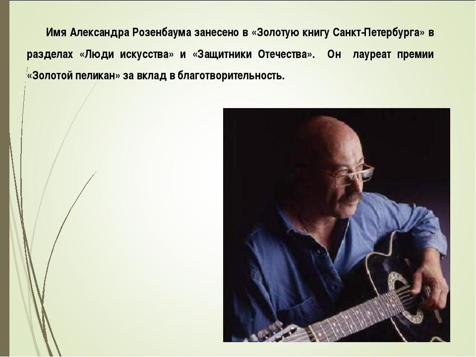 Имя Александра Розенбаума занесено в «Золотую книгу Санкт-Петербурга» в разд...