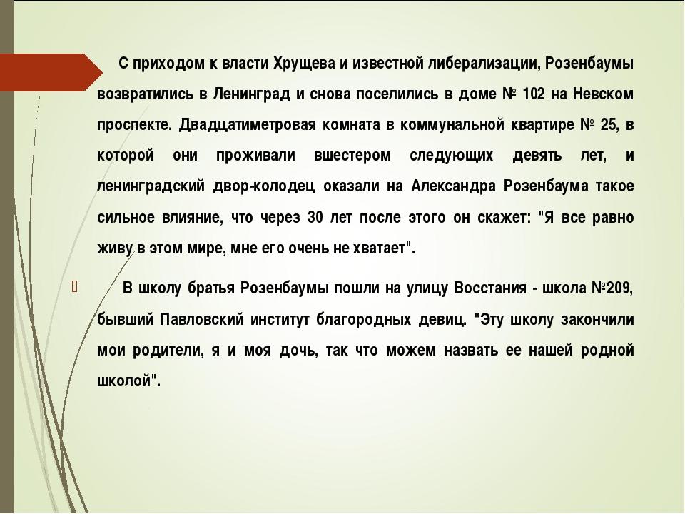 С приходом к власти Хрущева и известной либерализации, Розенбаумы возвратили...