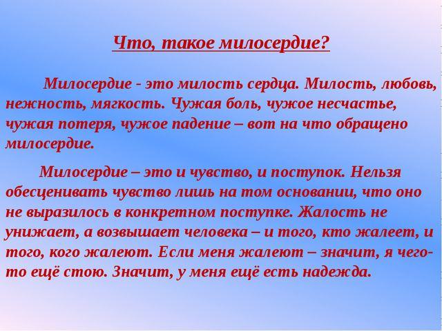 Что, такое милосердие?          Милосердие - это милость сердца. Милость, лю...