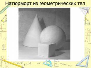 Натюрморт из геометрических тел