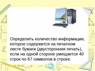 Определитьколичествоинформации, которое содержится на печатном листе бумаг