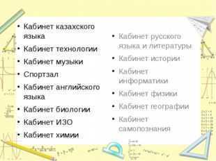 Кабинет казахского языка Кабинет технологии Кабинет музыки Спортзал Кабинет