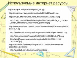 Используемые интернет ресурсы http://nkregion.kz/uploads/maps/sk_full.jpg htt