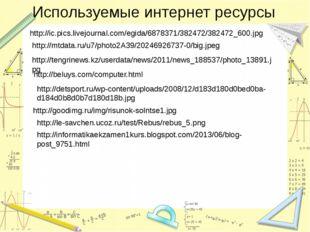 Используемые интернет ресурсы http://ic.pics.livejournal.com/egida/6878371/38