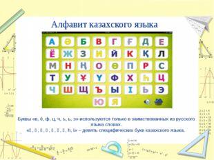 Буквы «в, ё, ф, ц, ч, ъ, ь, э» используются только в заимствованных из русско
