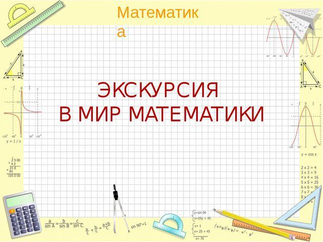 ЭКСКУРСИЯ В МИР МАТЕМАТИКИ Математика