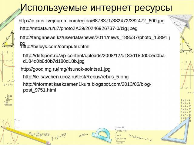 Используемые интернет ресурсы http://ic.pics.livejournal.com/egida/6878371/38...