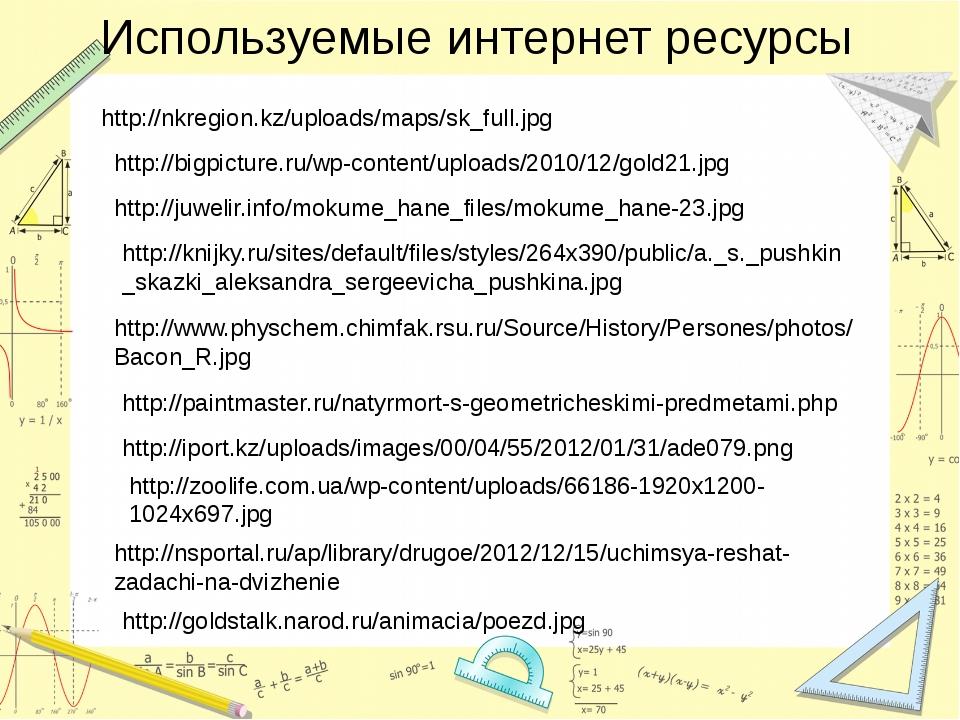Используемые интернет ресурсы http://nkregion.kz/uploads/maps/sk_full.jpg htt...