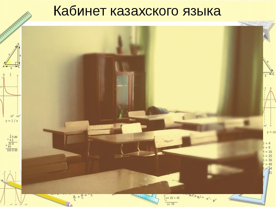 Кабинет казахского языка