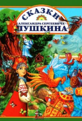 http://knijky.ru/sites/default/files/styles/264x390/public/a._s._pushkin_skazki_aleksandra_sergeevicha_pushkina.jpg