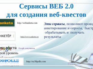 Сервисы ВЕБ 2.0 для создания веб-квестов http://webanketa.com http://www.ank