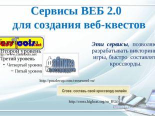 Сервисы ВЕБ 2.0 для создания веб-квестов http://www.classtools.net http://cro
