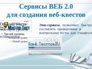 Сервисы ВЕБ 2.0 для создания веб-квестов http://master-test.net/ru http://ww