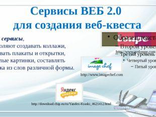 Сервисы ВЕБ 2.0 для создания веб-квеста http://www.getloupe.com http://www.im