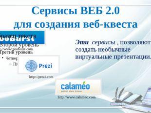 Сервисы ВЕБ 2.0 для создания веб-квеста http://www.zooburst.com http://prezi