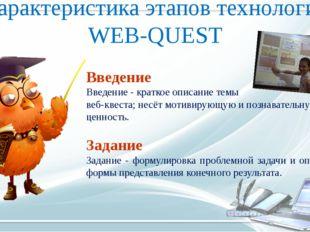 Характеристика этапов технологии WEB-QUEST Введение Введение - краткое описан