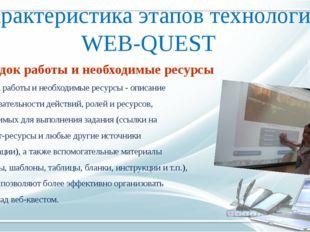 Характеристика этапов технологии WEB-QUEST Порядок работы и необходимые ресур